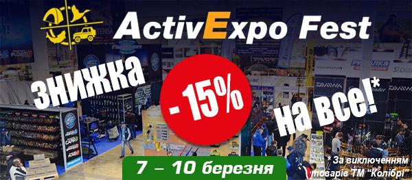 ActivExpo